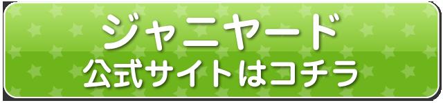 ジャニヤード公式サイトはコチラ