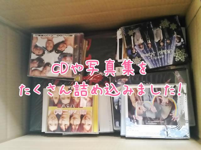 CDや写真集をたくさん詰め込みました!