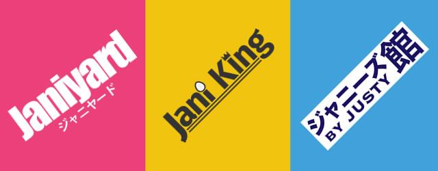 ジャニヤード、ジャニキング、ジャニーズ館の比較一覧
